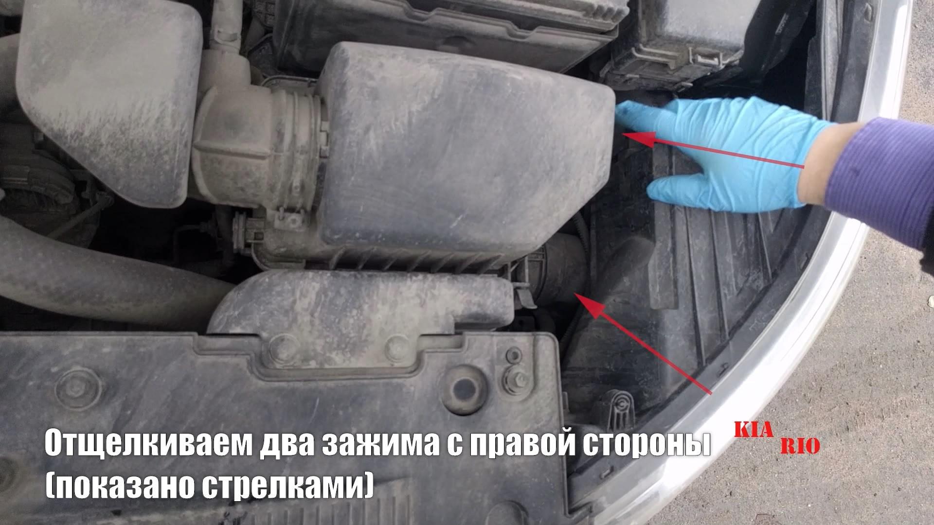 как заменить воздушный фильтр на киа рио 2015