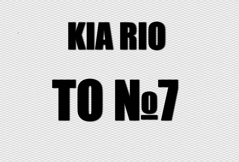 kia rio то 3 что входит перечень работ